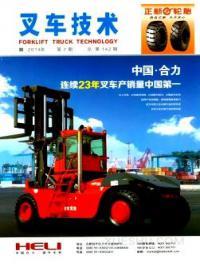叉车技术期刊