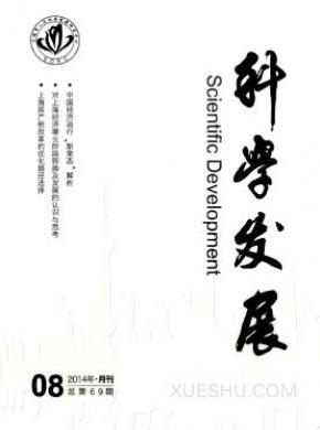 科学发展杂志社