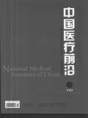 中国医疗前沿杂志