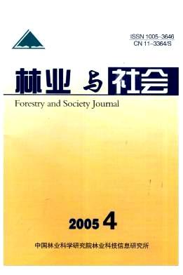 林业与社会
