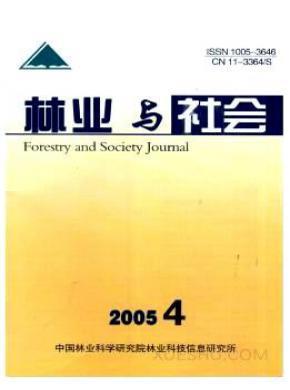 林业与社会杂志