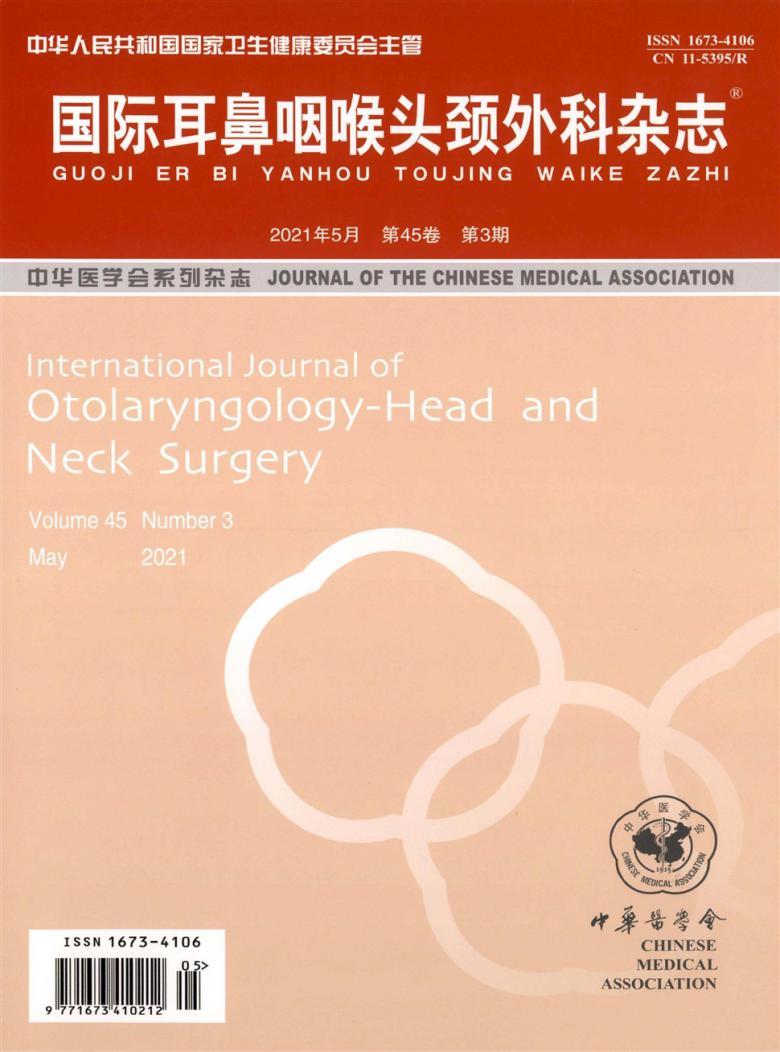 国际耳鼻咽喉头颈外科