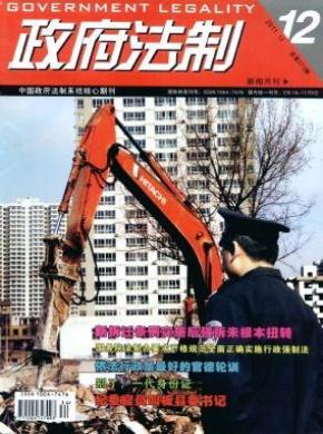 政府法制杂志
