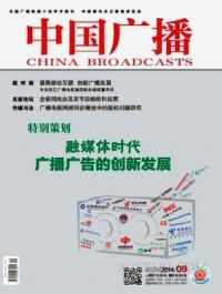 中国广播期刊