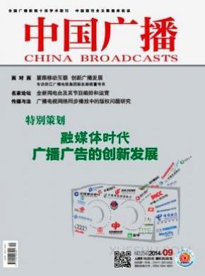 中国广播杂志社