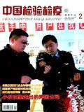 中国检验检疫