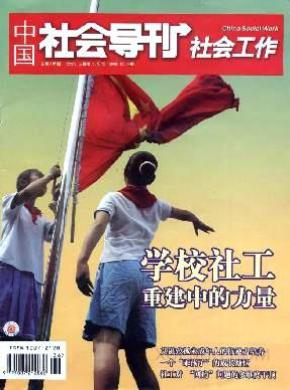中国社会导刊杂志