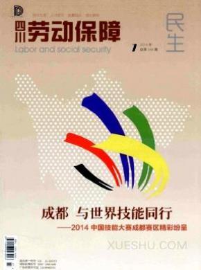 四川劳动保障杂志