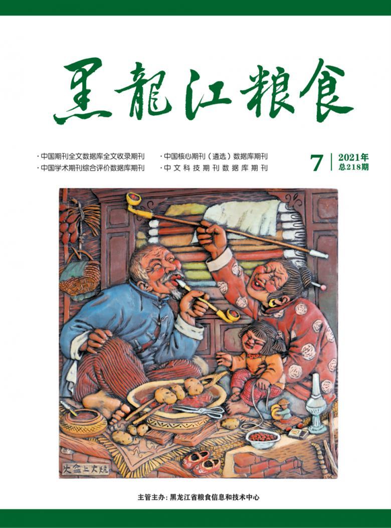 黑龙江粮食