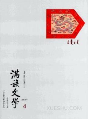 满族文学杂志