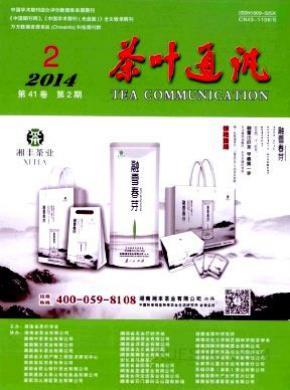 茶叶通讯杂志