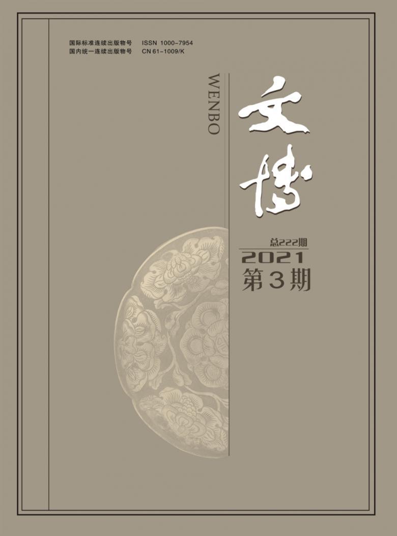 文博杂志社