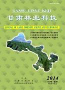 甘肃林业科技