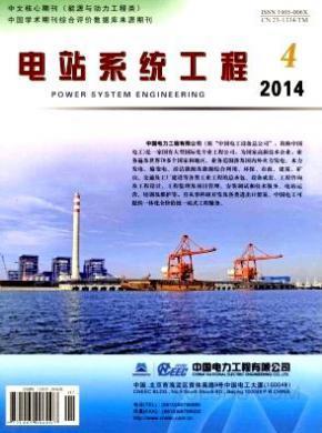 电站系统工程杂志
