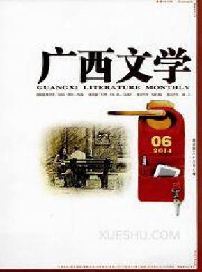 广西文学杂志