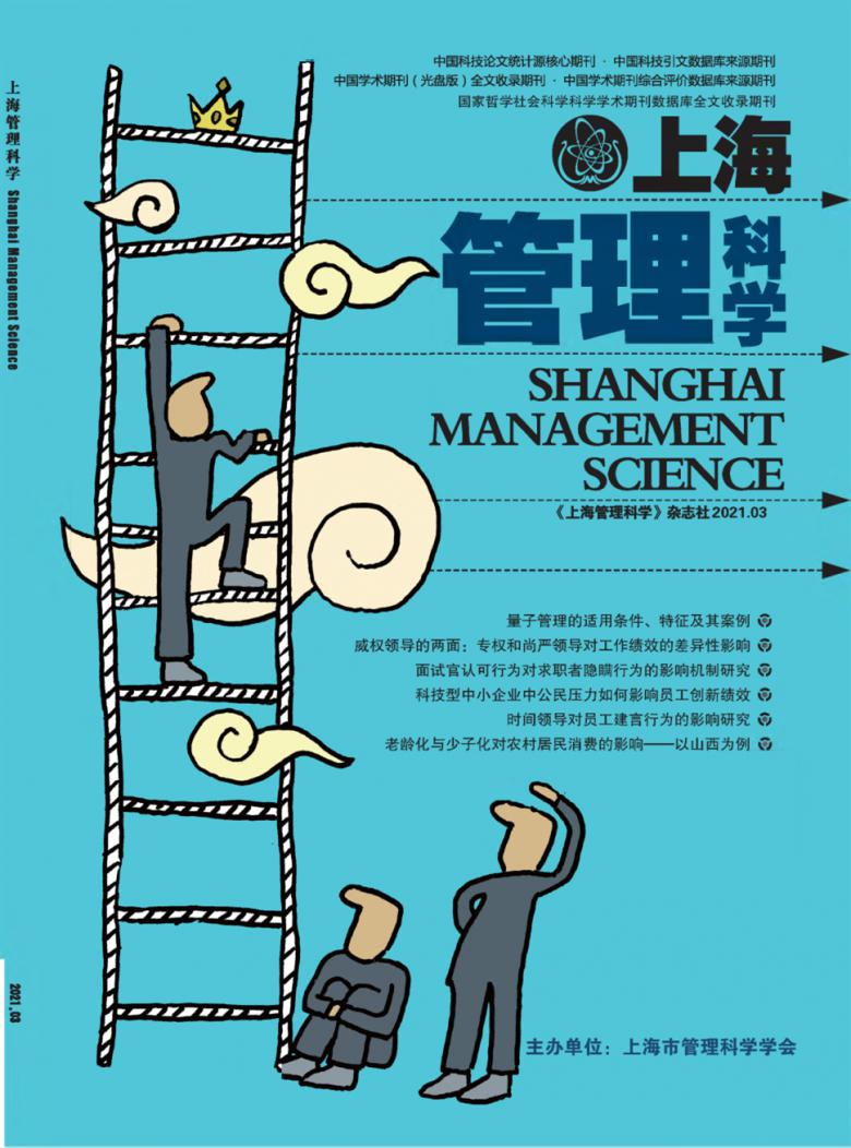 上海管理科学
