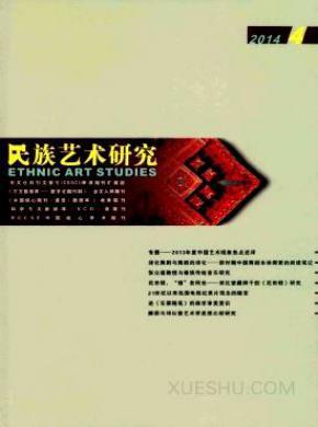 民族艺术研究杂志社