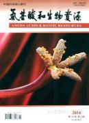 氨基酸和生物资源