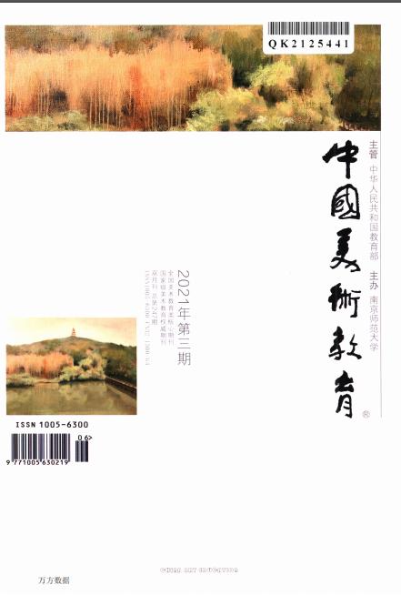 中国美术教育论文