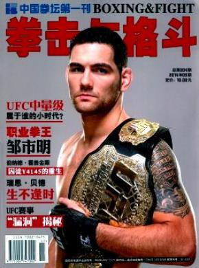 拳击与格斗杂志