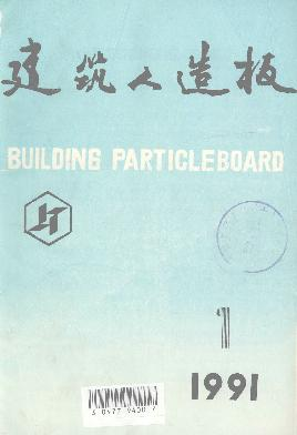 建筑人造板