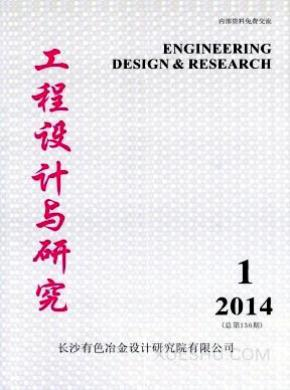 工程设计与研究杂志