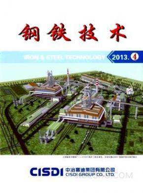 钢铁技术杂志