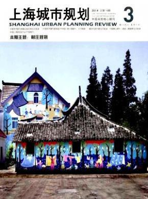 上海城市规划杂志社