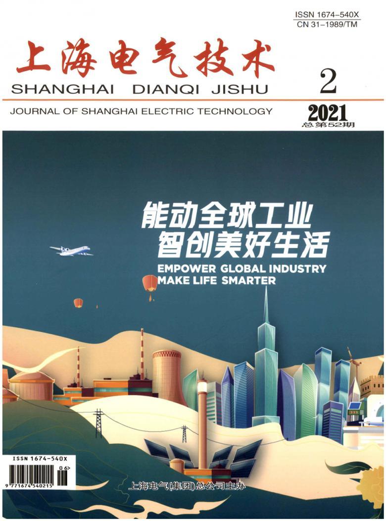 上海<em>电气</em>技术论文
