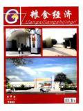 广西粮食经济