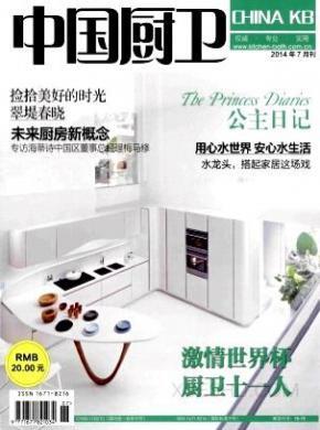 中国厨卫杂志