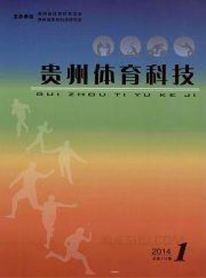 贵州体育科技杂志
