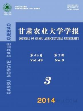 甘肃农业大学学报杂志