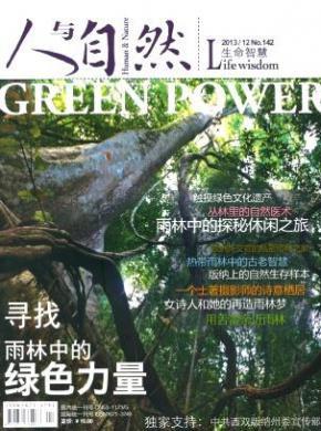 人与自然杂志