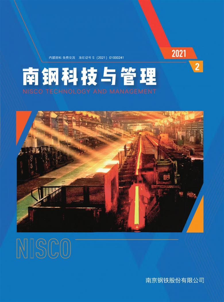 南钢科技与管理