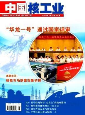 中国核工业杂志