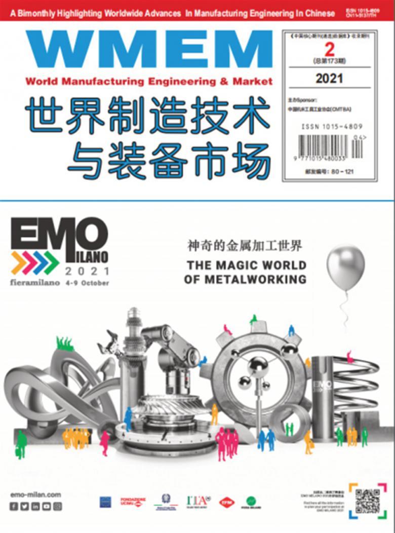 世界制造技术与装备市场