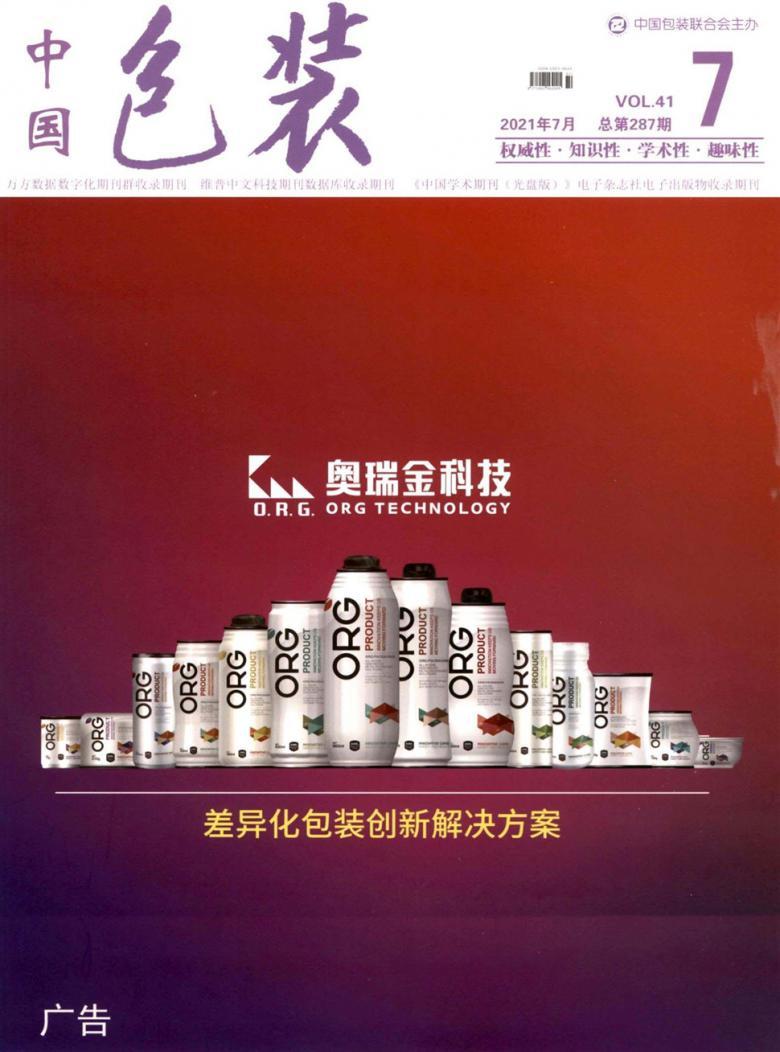 中国包装论文