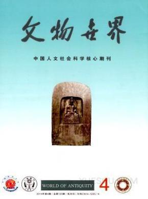 文物世界杂志