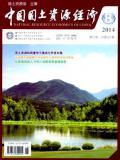 中国国土资源经济