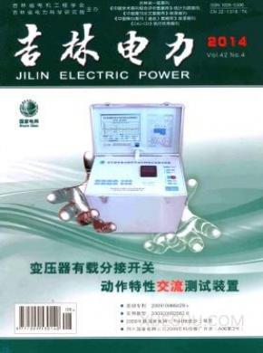 吉林电力杂志