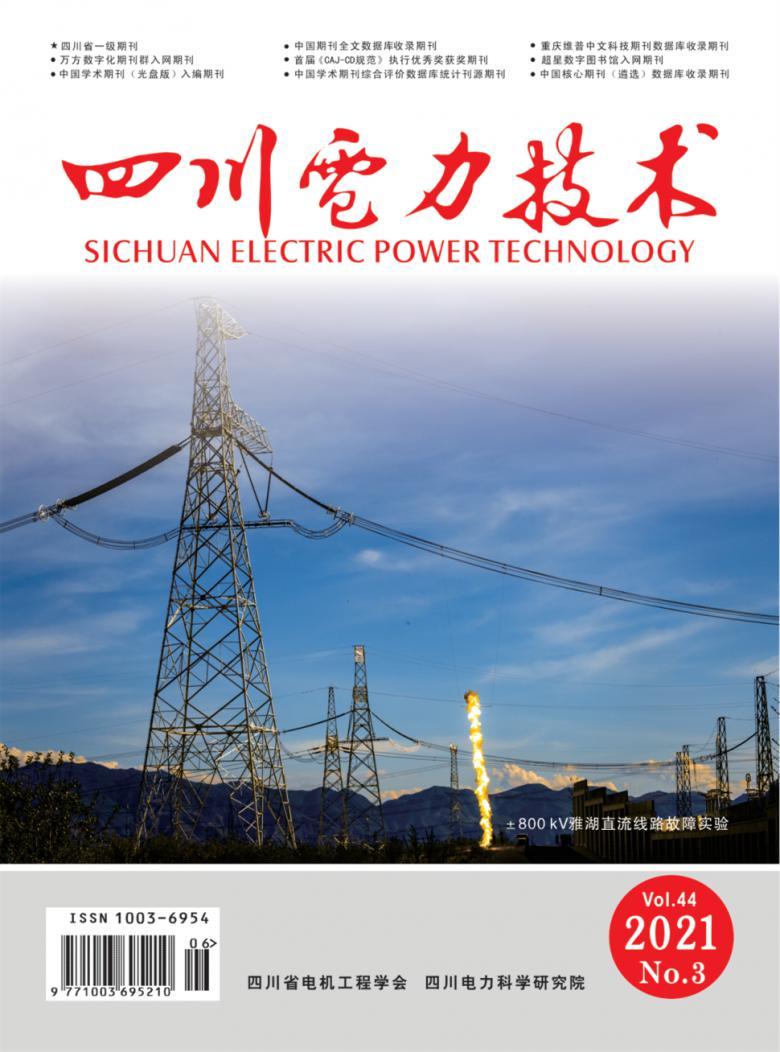 四川电力技术