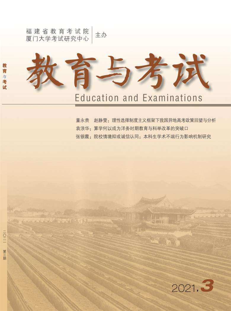教育与考试
