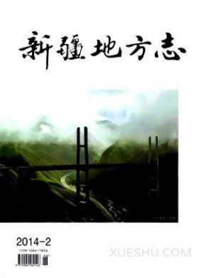 新疆地方志杂志