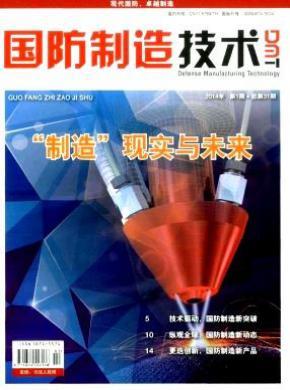 国防制造技术杂志