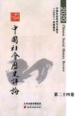 中国社会历史评论论文