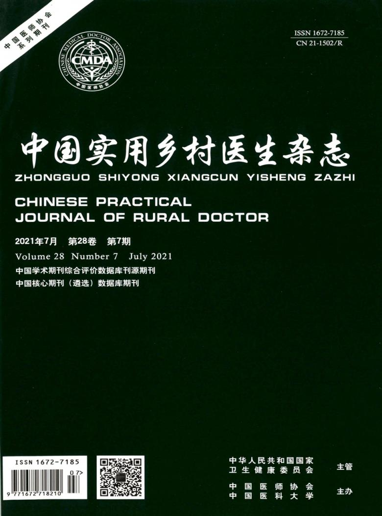 中国实用乡村医生