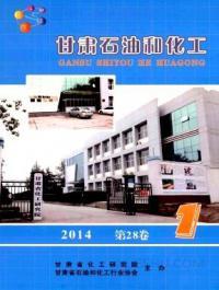 甘肃石油和化工期刊