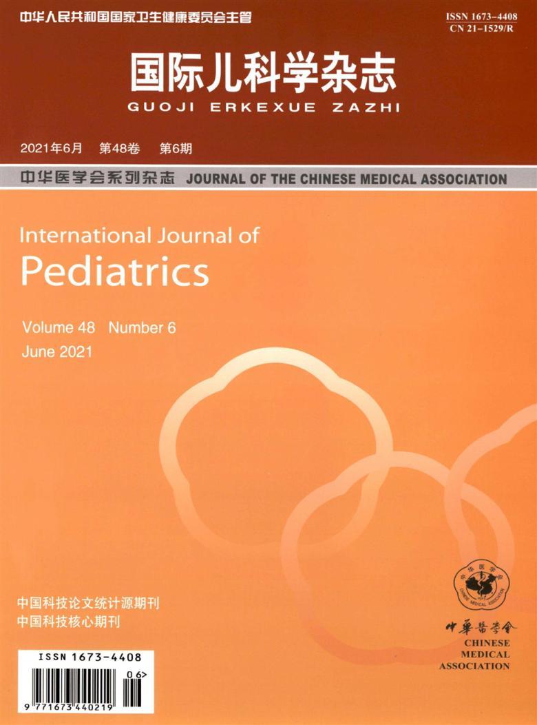 国际儿科学