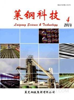 莱钢科技杂志